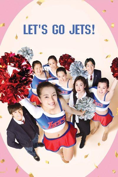 ดูหนัง Let's Go Jets เชียร์ เกิร์ล! เชียร์เธอ