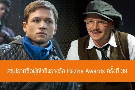 สรุปรายชื่อผู้เข้าชิงรางวัล Razzie Awards ครั้งที่ 39