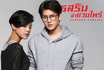 รูปภาพ BangkokVampire_Character