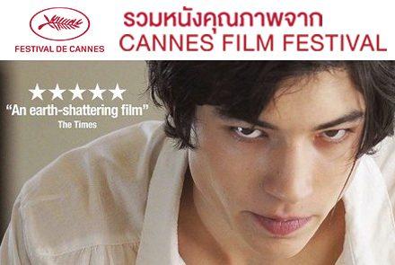 แนะนำ 5 ภาพยนตร์ Cannes Film Festival ที่คุณไม่ควรพลาด