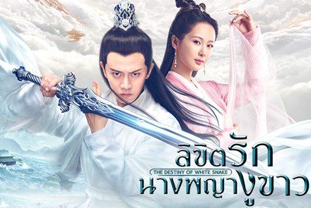 ส่อง 5 นักแสดงจีนชื่อดังจากซีรีส์ลิขิตรักนางพญางูขาว