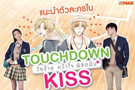 รูปภาพ TouchdownKiss-actors