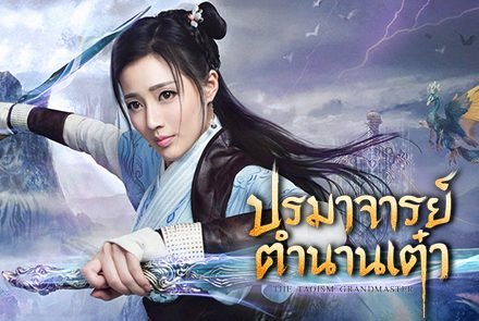 รูปภาพ 5-Taoism-Actress