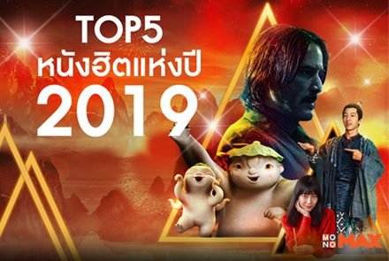 จัดอันดับ 5 ภาพยนตร์ยอดฮิตแห่งปี 2019