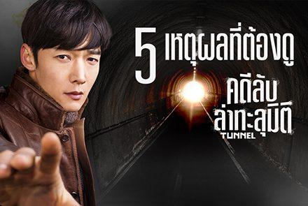 5 เหตุผลที่ต้องดูซีรีส์เกาหลี 'Tunnel คดีลับล่าทะลุมิติ'