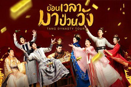 """เปิดภาพความสนุก เตรียมรับความมันส์ในซีรีส์จีน """"Tang dynasty Tour ย้อนเวลามาป่วนวัง"""""""
