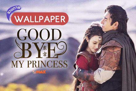 รูปภาพ GoodbyeMyPrincessWallpaper