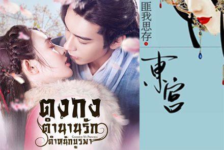 รูปภาพ 10-CH-novels-adapted-series