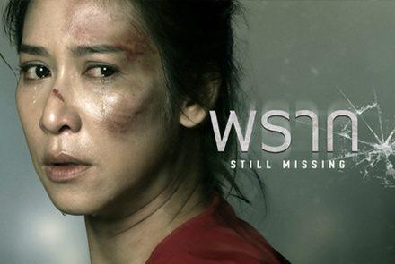 รู้จัก 5 นักแสดงคุณภาพจากภาพยนตร์เรื่อง พราก - Still Missing
