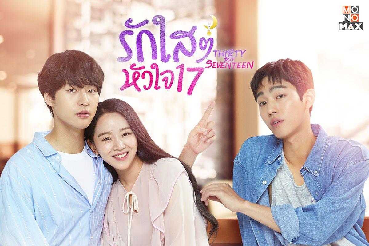 ภาพตัวอย่างจากซีรีส์เกาหลีสุดซึ้ง Thirty but Seventeen รักใสๆหัวใจ17