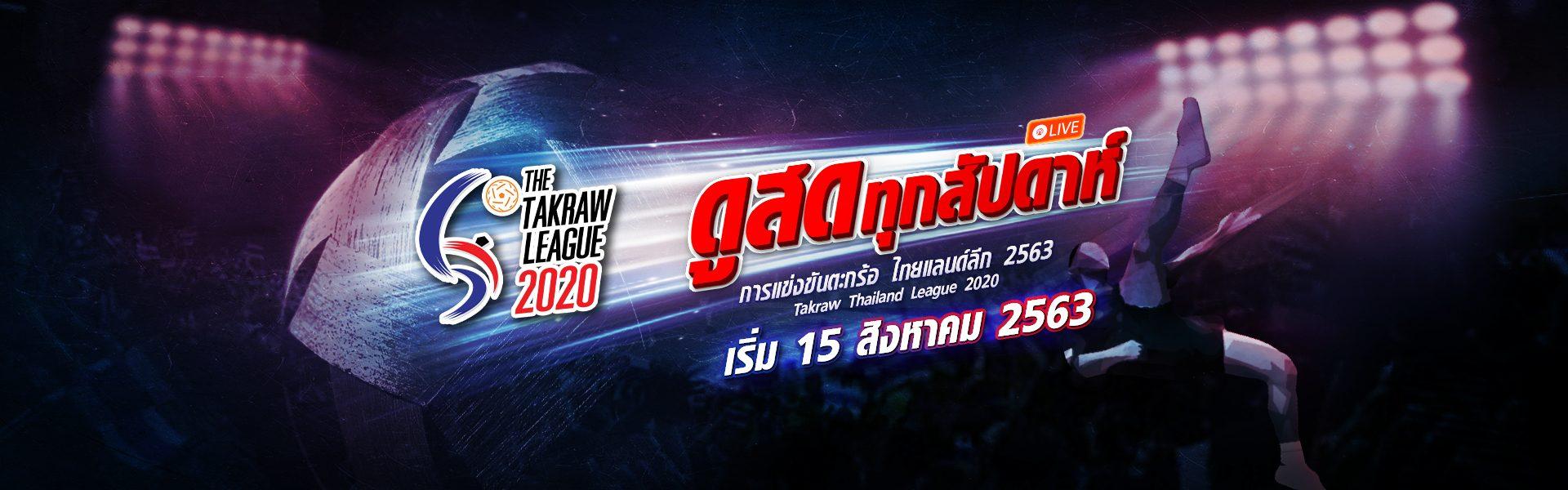 Takraw League 2020