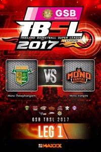 LEG 1 Mono Thew VS Mono Vampire โมโน ทิวไผ่งาม VS โมโน แวมไพร์ คู่ที่4 7/1/17