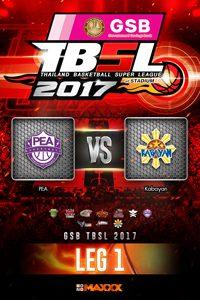 LEG 1 PEA VS Kabayan การไฟฟ้าส่วนภูมิภาค VS คาบายัน คู่ที่2 7/1/17