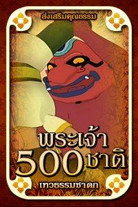 หนัง พุทธประวัติ ตอน พระเจ้า 500 ชาติ การ์ตูนคุณธรรม ชุด เทวธรรมชาดก