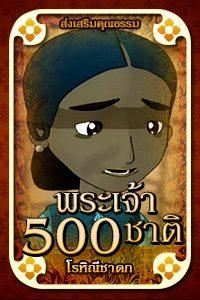 พุทธประวัติ ตอน พระเจ้า 500 ชาติ การ์ตูนคุณธรรม ชุด โรหิณีชาดก
