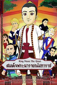 ชุดการ์ตูนประวัติศาสตร์ ตอน สมเด็จพระนารายณ์มหาราช กษัตริย์ยอดนักรบ