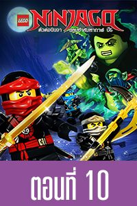 LEGO Ninjago S.05 LEGO Ninjago S.05 EP.10