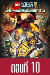 LEGO NEXO Knights S.02 LEGO NEXO Knights S.02 EP.10