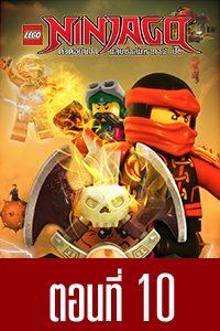 LEGO Ninjago S.06 LEGO Ninjago S.06 EP.10