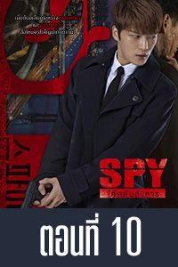 Spy Spy ep.10