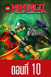 LEGO Ninjago S.01 LEGO Ninjago S.01 EP.10