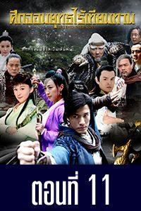 Legend Warrior Legend Warrior ep.11