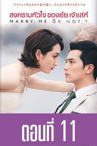 Marry Me, or Not? Marry Me, or Not EP.11