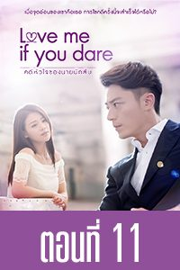 Love  Me, If You Dare Love  Me, If You Dare EP.11