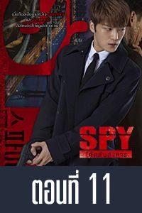 Spy Spy ep.11