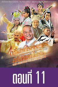 The Legend of Budai Monk The Legend of Budai Monk ep. 11