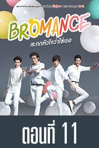 Bromance Bromance EP.11