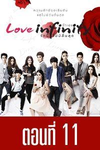 หนัง รักเอย รักนี้ไม่มีสิ้นสุด Love infinity