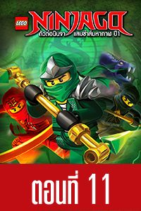 LEGO Ninjago S.01 LEGO Ninjago S.01 EP.11