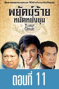 Yong Chun Yong Chun Episode 11