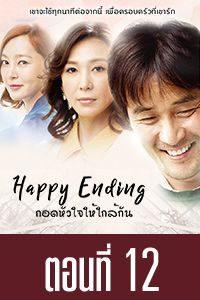 Happy Ending Happy Ending 12