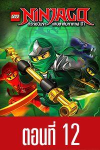 LEGO Ninjago S.01 LEGO Ninjago S.01 EP.12