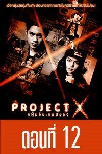 หนัง แฟ้มลับเกมสยอง Project X