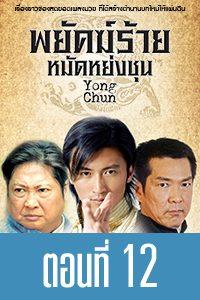 Yong Chun Yong Chun Episode 12