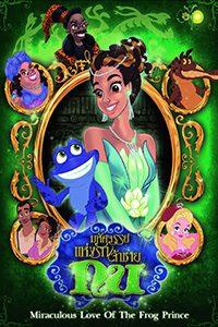 ชุดการ์ตูน FAIRY TALES ตอน มหัศจรรย์แห่งรักเจ้าชายกบ Miraculous Love Of The Frog Prince