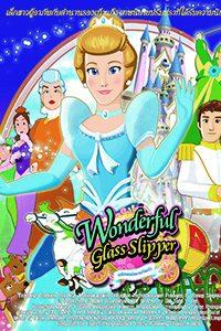 ชุดการ์ตูน FAIRY TALES ตอน มหัศจรรย์รองเท้าแก้ว wonderful glass slipper