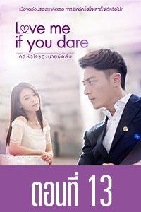 Love  Me, If You Dare Love  Me, If You Dare EP.13