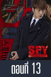 Spy Spy ep.13