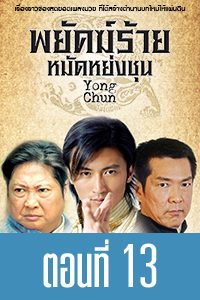 Yong Chun Yong Chun Episode 13