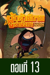 Dragon Hunters Dragon Hunters ตอนที่ 13