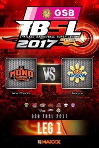 LEG 1 Mono Vampire VS Kabayan โมโน แวมไพร์ VS คาบายัน คู่ที่ 4 14/1/17