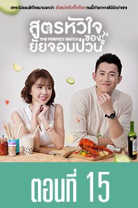 The Perfect Match The Perfect Match EP. 15
