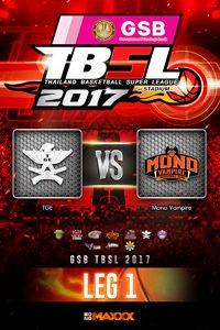 LEG 1 TGE VS Mono Vampire ไทยเครื่องสนาม VS โมโน แวมไพร์ คู่ที่ 3 15/1/17