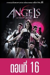 หนัง นางฟ้าล่าผี Angels 1