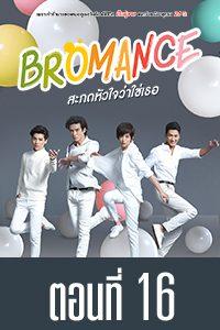 Bromance Bromance EP.16