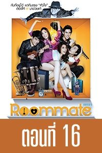 Roommate Roommate EP16